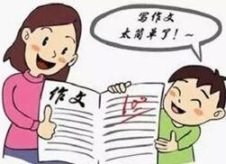 学好语文 Learning Chinese