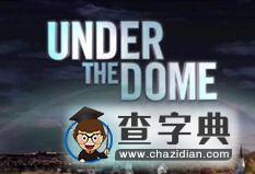 穹顶之下 Under the Dome
