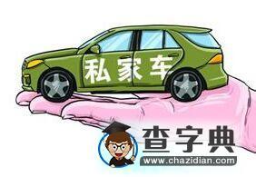 英语四级作文范文:拥有私家车是好是坏?