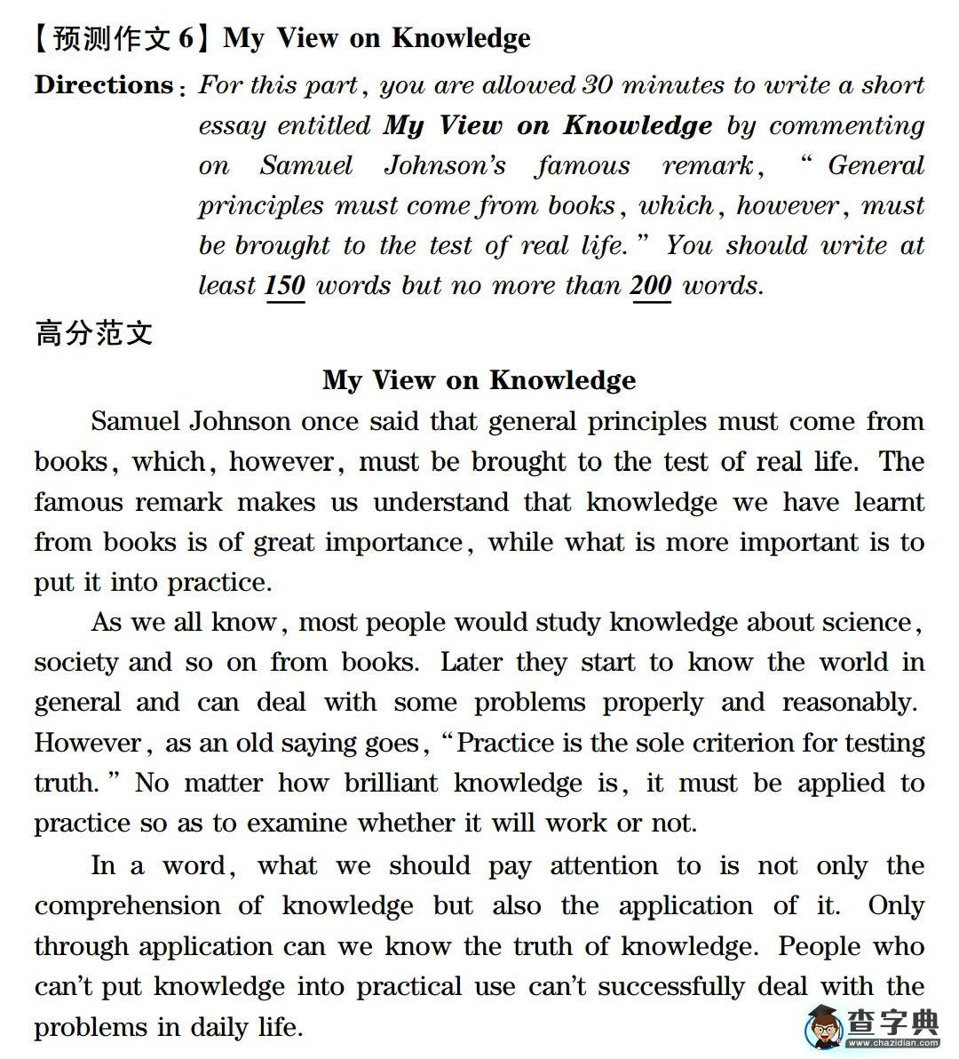 2016年12月英语六级作文预测(六):实践与知识