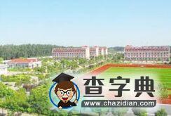 我的校园 My School