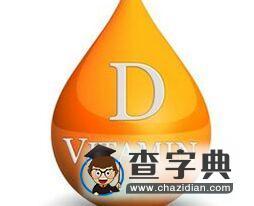 z研究显示 维生素D可预防感冒和流感