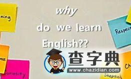 为什么要学英语 Why Learn English
