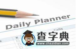 新学期计划 A Plan For the New Semester