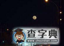 家乡的月亮 The Moon In My Hometown