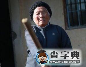 外媒看中国:94岁功夫奶奶镇守小镇无人敢犯