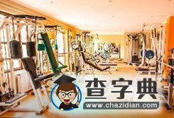 健身房的好处 The Advantages of Going to the Gym