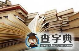 2016年12月英语六级作文:读书