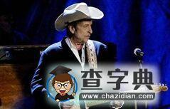 鲍勃迪伦获得诺贝尔奖 Bob Dylan Won Nobel