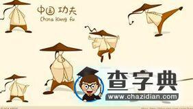 中国功夫 Chinese Kongfu