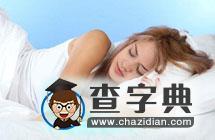 哪种睡姿最健康?四种睡姿利弊大PK