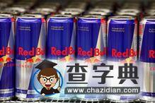 关爱儿童,英格兰禁能量饮料,韩国禁咖啡