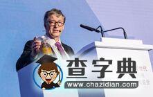 """不用冲水也不连下水道 盖茨在北京推介""""新世代厕所"""""""