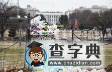 """美国政府""""关门"""" 多座国家公园垃圾成灾"""