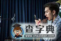 """""""电商直播""""""""国潮""""火到国外,这些中式表达用英语怎么解释"""