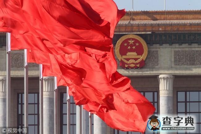 中共中央关于坚持和完善中国特色社会主义制度推进国家治理体系和治理能力现代化若干重大问题的决定(双语要点)