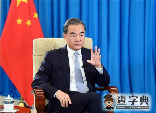 王毅就当前中美关系接受新华社专访(双语全文)